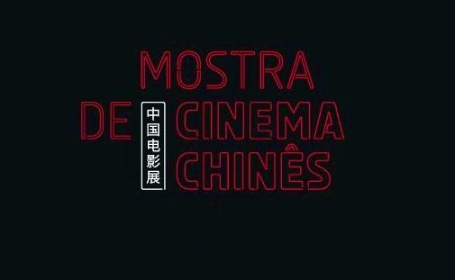 3ª Mostra de Cinema Chinês acontece no Centro Cultural SP com entrada gratuita 3